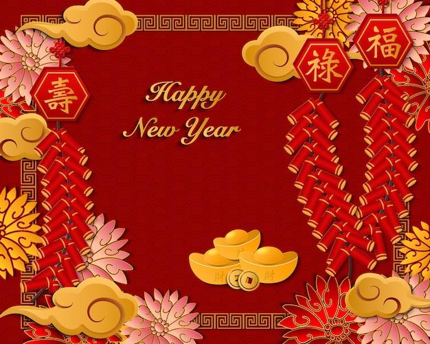 Szczęśliwego chińskiego nowego roku retro złota ulga kwiat petardy chmura i sztabki