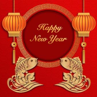 Szczęśliwego chińskiego nowego roku retro
