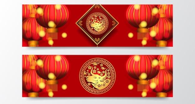 Szczęśliwego chińskiego nowego roku, rok wołu. złota dekoracja i wisząca tradycyjna latarnia. szablon transparentu