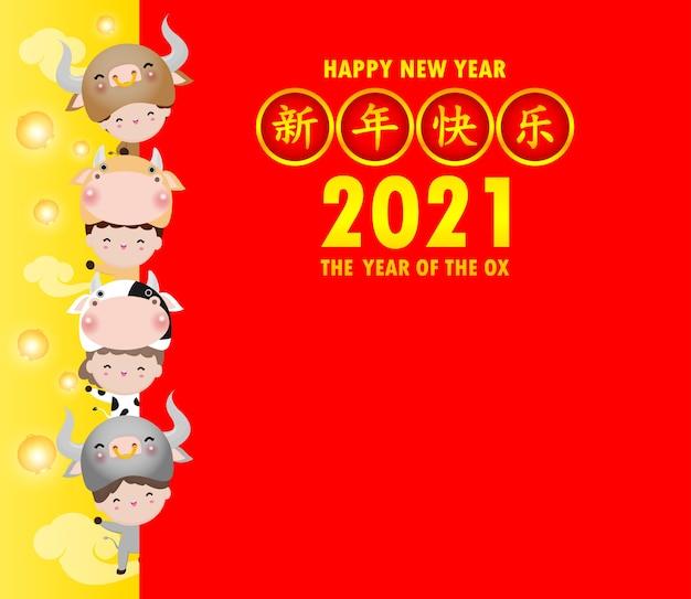 Szczęśliwego chińskiego nowego roku, roku wołu i uroczych dzieciaków w kostiumach krów