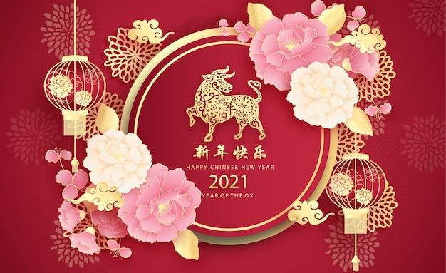 Szczęśliwego chińskiego nowego roku, roku wołu.