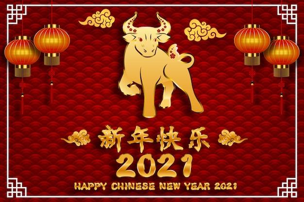 Szczęśliwego chińskiego nowego roku tło 2021. rok wołu.