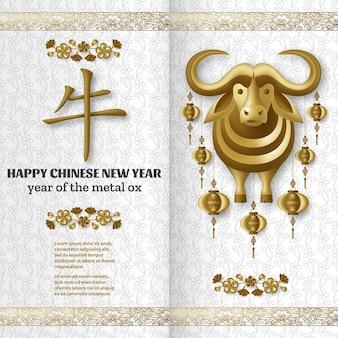 Szczęśliwego chińskiego nowego roku tło z kreatywnym złotym metalowym wółem, gałęziami sakury, wiszącymi lampionami