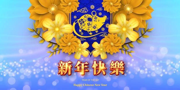 Szczęśliwego chińskiego nowego roku, w stylu cięcia papieru szczura. chińskie znaki oznaczają szczęśliwego nowego roku