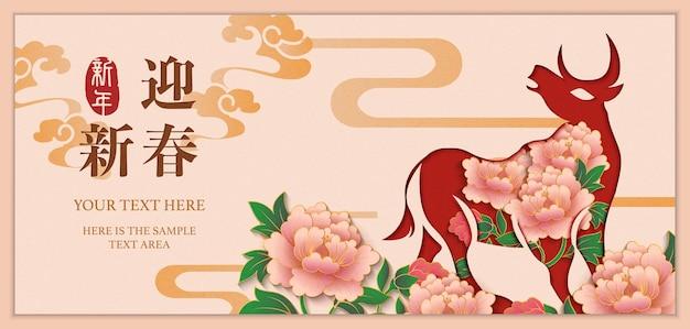 Szczęśliwego chińskiego nowego roku wołu w złotych liniach