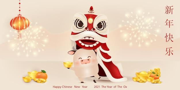 Szczęśliwego chińskiego nowego roku wołu. zodiak symbol roku 2021. słodka postać z kreskówki wół, głowa lwa tańca chińskiego nowego roku