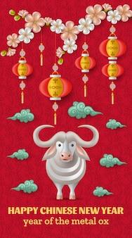 Szczęśliwego chińskiego nowego roku z kreatywnym wółkiem z białego metalu i wiszącymi lampionami