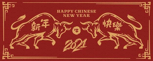 Szczęśliwego chińskiego nowego roku z ręcznie rysowane doodle atrament kaligrafii wół