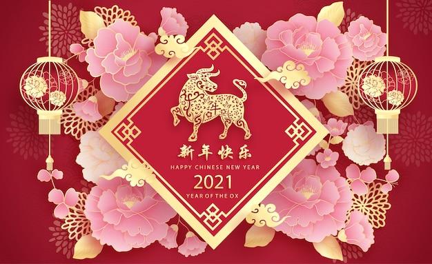 Szczęśliwego chińskiego nowego roku z rokiem wołu 2021 i wiszącą latarnią