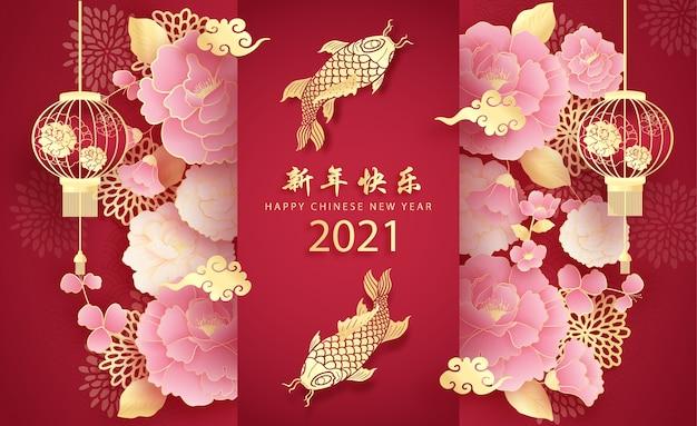 Szczęśliwego chińskiego nowego roku z rokiem wołu i wiszącą latarnią i rybą koi, chińskie tłumaczenie szczęśliwego nowego roku.