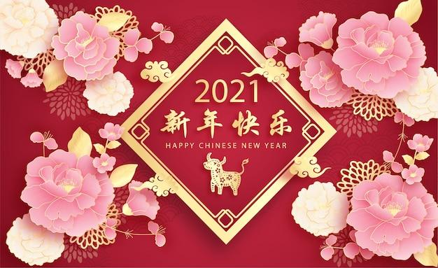Szczęśliwego chińskiego nowego roku z rokiem wołu