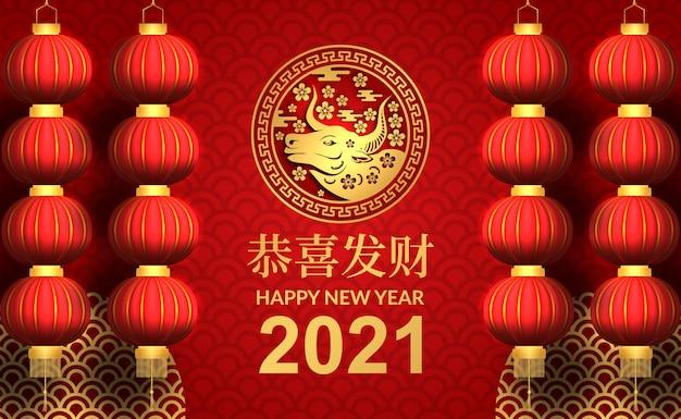 Szczęśliwego chińskiego nowego roku z wiszącą tradycyjną latarnią, rok wołu z pozdrowieniami ze złotej dekoracji (tłumaczenie tekstu = szczęśliwego nowego roku księżycowego)
