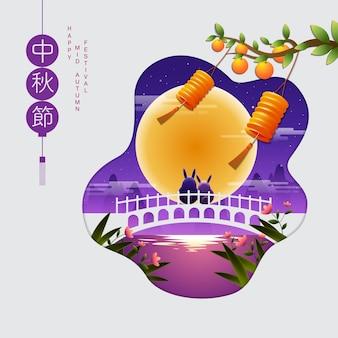 Szczęśliwego festiwalu w połowie jesieni. króliki, fantasy tło, rysunek tekstury ilustrują. tłumaczenie chińskie: święto w połowie jesieni