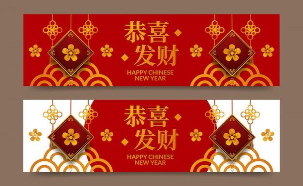 Szczęśliwego nowego chińskiego roku. elegancki szczęśliwy los. ustawić szablon transparent plakat.