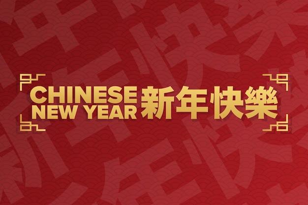 Szczęśliwego nowego chińskiego roku. napis szczęśliwego nowego roku w języku chińskim.