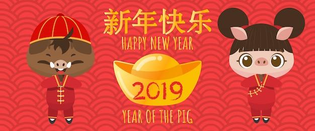 Szczęśliwego nowego roku 2019. cute wieprzowych i knur w chińskich strojach.
