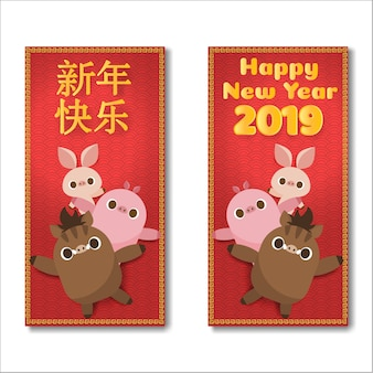 Szczęśliwego nowego roku 2019 półstronicowe banery reklamowe.
