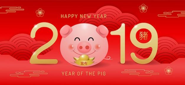 Szczęśliwego nowego roku, 2019, pozdrowienia chińskiego nowego roku