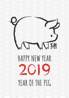 Szczęśliwego nowego roku 2019, rok świni z kaligrafii świnia.