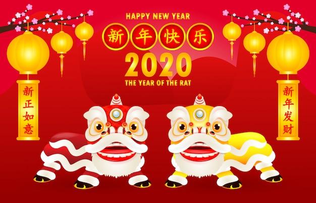 Szczęśliwego nowego roku 2020 chiński nowy rok.