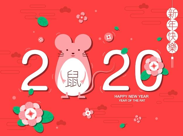 Szczęśliwego nowego roku, 2020, chińskiego nowego roku, roku szczura