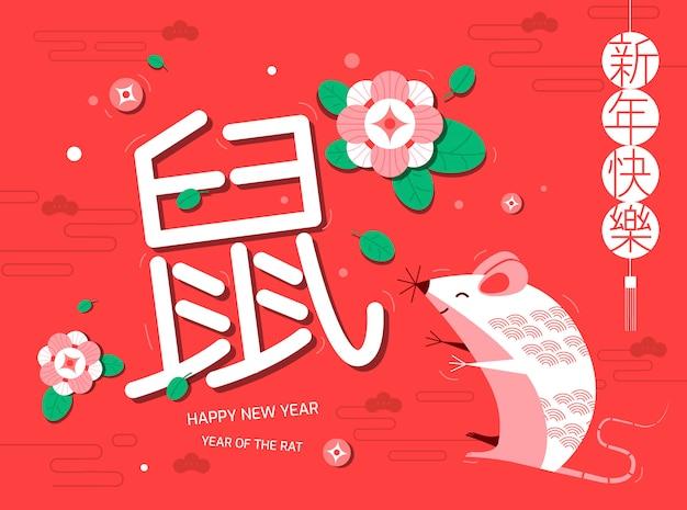 Szczęśliwego nowego roku, 2020, pozdrowienia chińskiego nowego roku, rok szczura