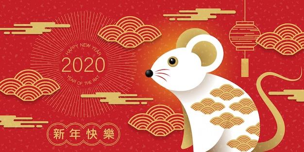 Szczęśliwego nowego roku 2020 rok szczura