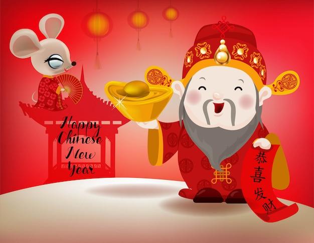 Szczęśliwego nowego roku 2020, roku szczura z chińskim bogiem i życząc tekst dla bogatych w życie