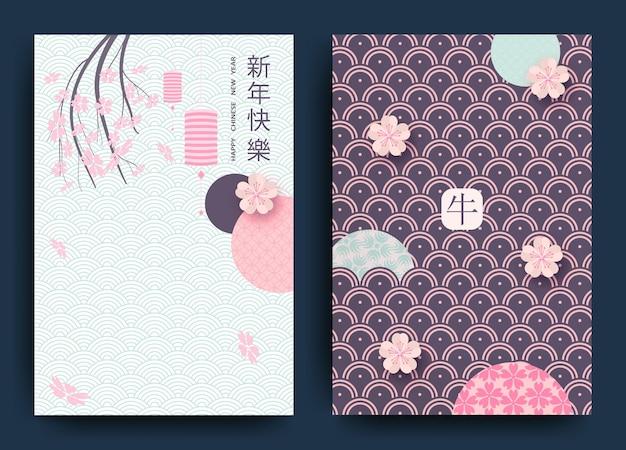 Szczęśliwego nowego roku 2021 chiński nowy rok.