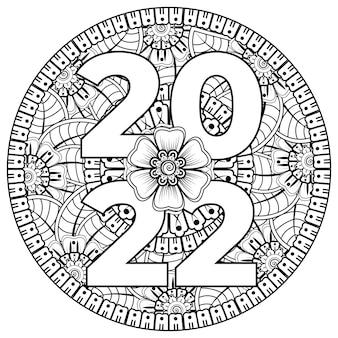 Szczęśliwego nowego roku 2022 baner lub szablon karty z kwiatem mehndi