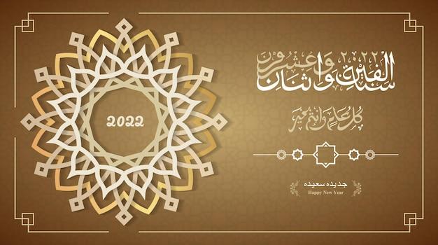 Szczęśliwego nowego roku 2022 z tekstem arabskiej kaligrafii oznacza, że nowy rok przyniesie radość, pokój i błogosławieństwo