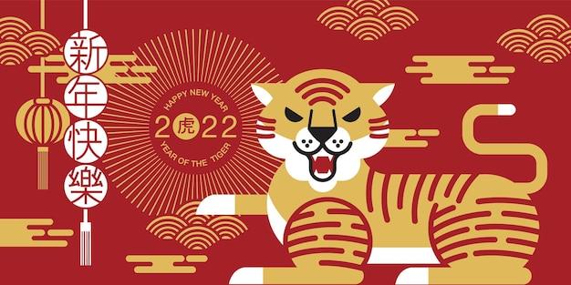 Szczęśliwego nowego roku, chiński nowy rok 2022, rok tygrysa, postać z kreskówki, tygrys królewski. płaska konstrukcja.