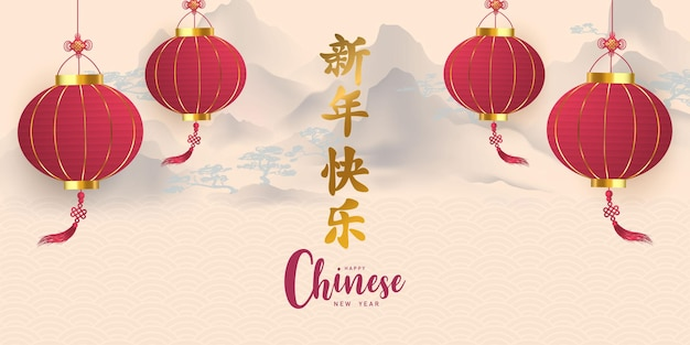 Szczęśliwego nowego roku chiński nowy rok z górskimi zdjęciami