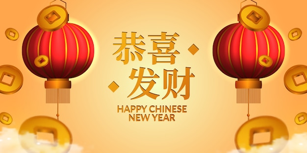 Szczęśliwego nowego roku chiński plakat szablon transparent z czerwoną latarnią