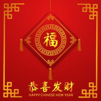 Szczęśliwego nowego roku chiński szczęście i szczęście tło