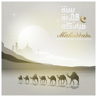 Szczęśliwego nowego roku hidżry islamski illustraton tło wektor wzór z kaligrafią arabską