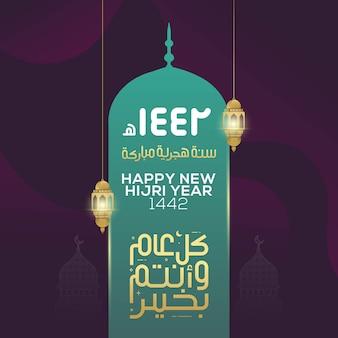 Szczęśliwego nowego roku hidżry islamski kartkę z życzeniami kaligrafii arabskiej