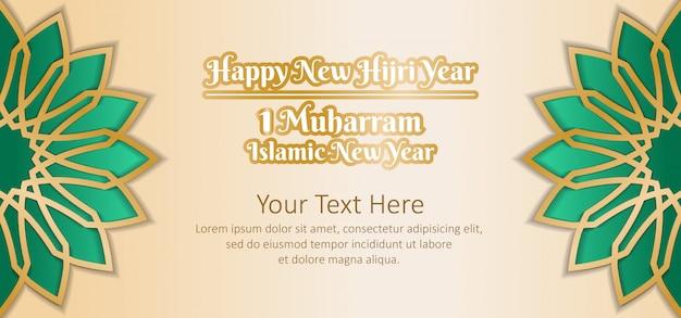Szczęśliwego nowego roku hidżry, islamskiego nowego roku pozdrowienia z zielonymi i złotymi dekoracjami geometrii