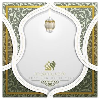Szczęśliwego nowego roku hidżry kartkę z życzeniami islamski kwiatowy wzór z arabską kaligrafią i latarnią