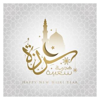 Szczęśliwego nowego roku hidżry powitanie islamskiego tła z kaligrafii arabskiej