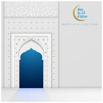 Szczęśliwego nowego roku hidżry pozdrowienia drzwi meczet kwiatowy wzór wektor wzór z kaligrafią arabską