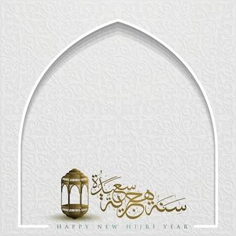 Szczęśliwego nowego roku hidżry pozdrowienie islamska ilustracja tło wektor wzór z kaligrafią arabską