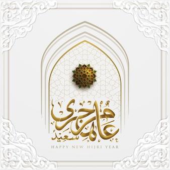 Szczęśliwego nowego roku hidżry pozdrowienie islamski kwiatowy wzór wektorowy z piękną arabską kaligrafią