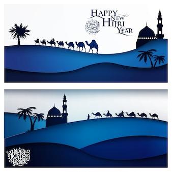 Szczęśliwego nowego roku hijri dwa powitania tła islamska ilustracja