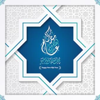 Szczęśliwego nowego roku islamskiego hidżry w arabskiej kaligrafii islamskiej islamskiego nowego roku