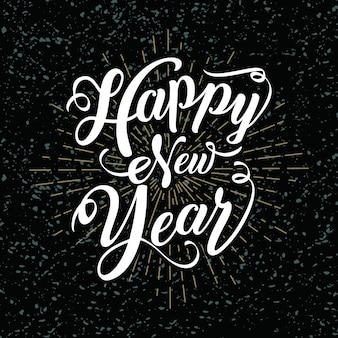 Szczęśliwego nowego roku kartkę z życzeniami