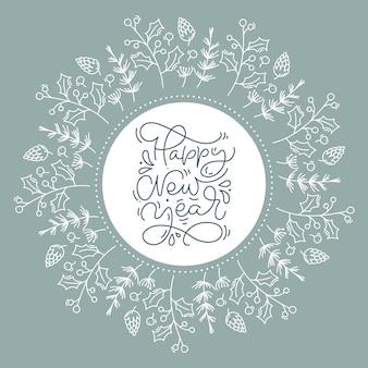 Szczęśliwego nowego roku napis kaligraficzna boże narodzenie ręcznie napisany tekst wektor. kartka z życzeniami