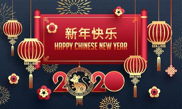 Szczęśliwego nowego roku, napisany w języku chińskim na czerwonym papierze przewijanym ze znakiem szczura zodiaku i wiszącymi lampionami ozdobionymi niebieskim płynnym kołem fali na obchody 2020 roku.