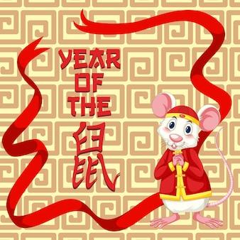 Szczęśliwego nowego roku projekt karty z pozdrowieniami ze szczura