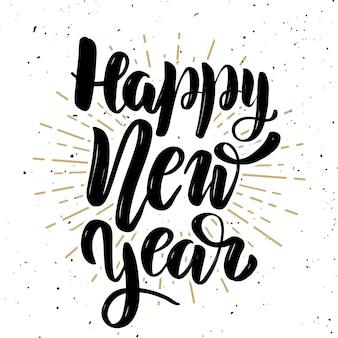 Szczęśliwego nowego roku. ręka literowanie cytat na białym tle. element plakatu, karta. ilustracja